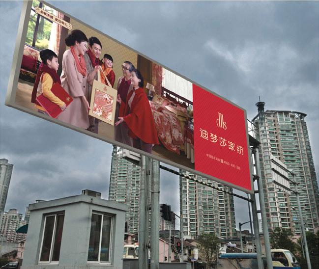 迪梦莎家纺广告宣传