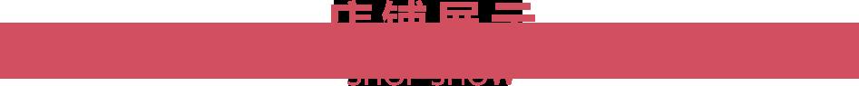 韩香 店铺展示