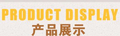 明超家紡產品展示