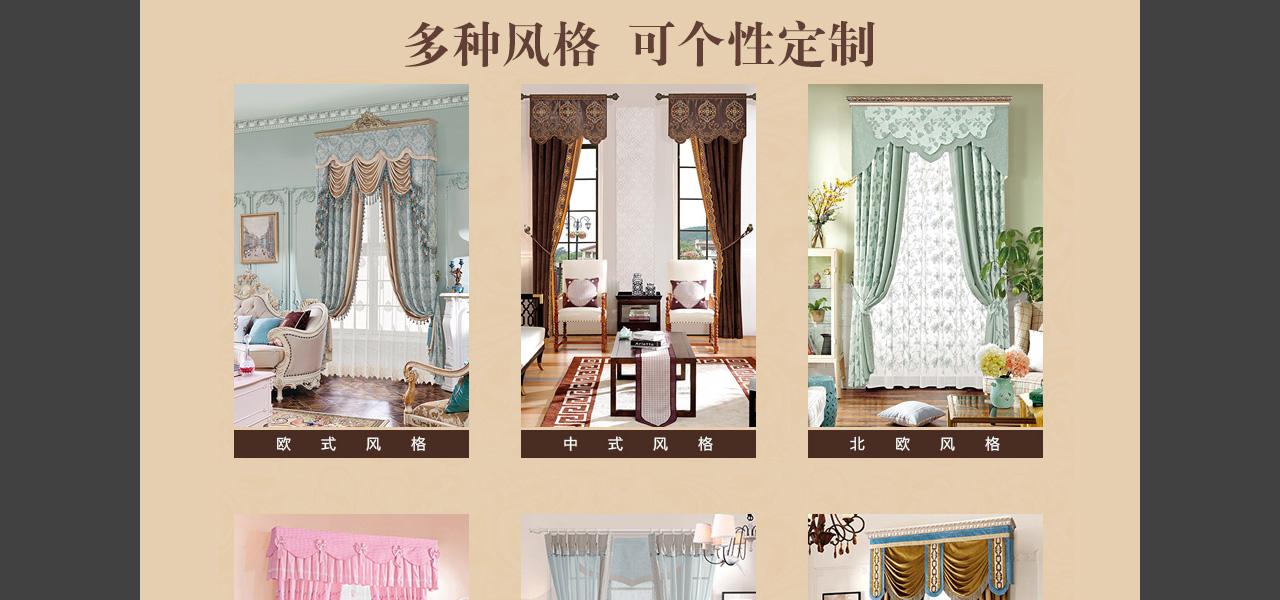 摩尔登窗帘产品展示