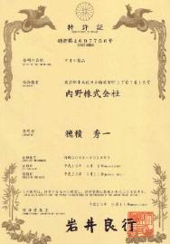 内野毛巾资质证书