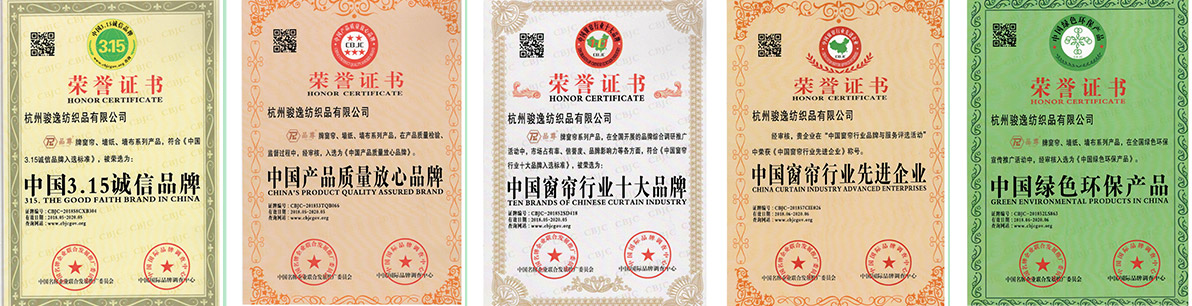 品尊 品牌荣誉证书