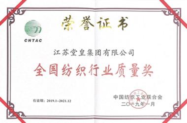 """2019年,堂皇荣获""""全国纺织行业质量奖"""