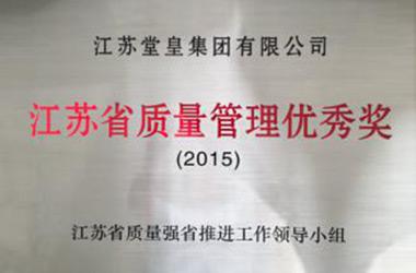 """2015年,堂皇集团荣获""""江苏省质量管理奖"""""""