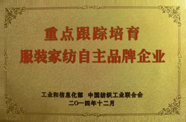 2014年,堂皇集团入围重点踪培育的自主品牌企业
