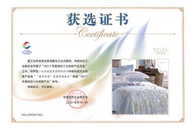 """2017年,产品""""春华秋实""""荣获""""2017年度纺织十大创新产品""""称号"""
