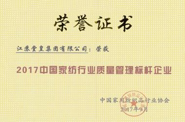 """2017年,堂皇集团荣获""""中国家纺行业质量管理标杆企业""""殊荣。"""