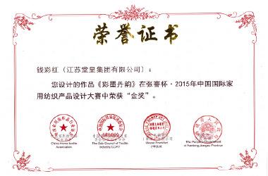"""2015年,产品""""彩墨丹韵""""荣获""""中国国际家纺设计金奖"""""""