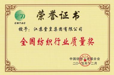 """2015年,堂皇集团荣获""""全国纺织行业质量奖"""""""