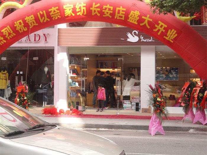 东莞长安店1